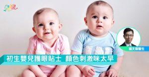 初生嬰兒護眼貼士 顏色刺激咪太早