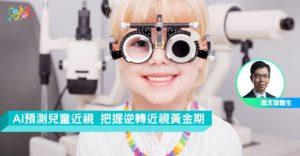 全港首推AI兒童近視預檢計劃